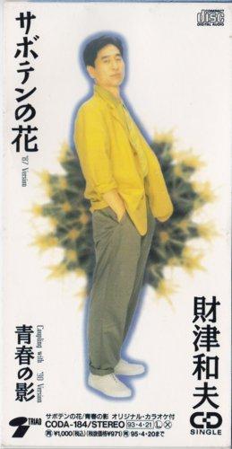 財津 和夫 サボテン の 花 ひとつ 屋根 の 下 より
