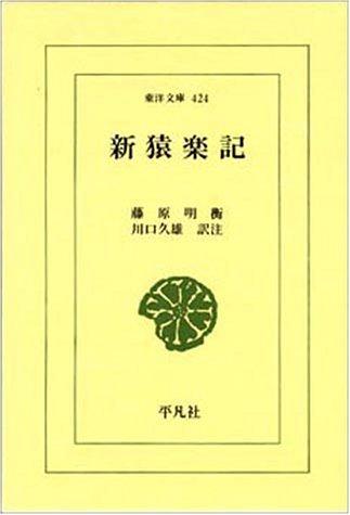 新猿楽記 (東洋文庫 424)