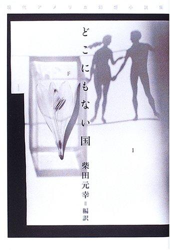 どこにもない国—現代アメリカ幻想小説集