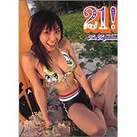 長澤奈央写真集「21!(ニジュウイチ!)」