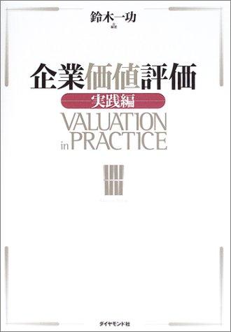 企業価値評価 【実践編】の詳細を見る