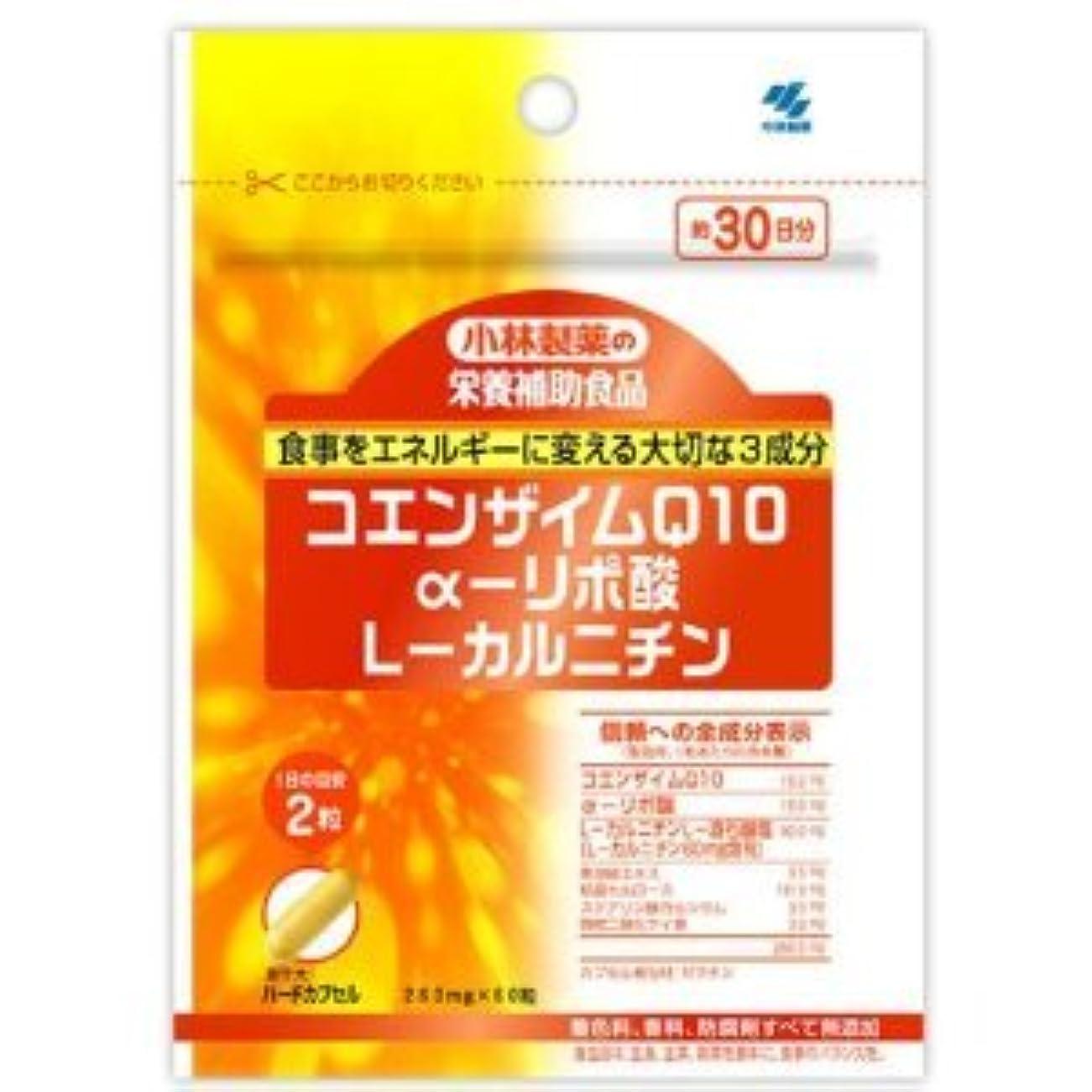 あいまい刑務所靴小林製薬の栄養補助食品 コエンザイムQ10 αリポ酸 L-カルニチン 60粒 3個セット