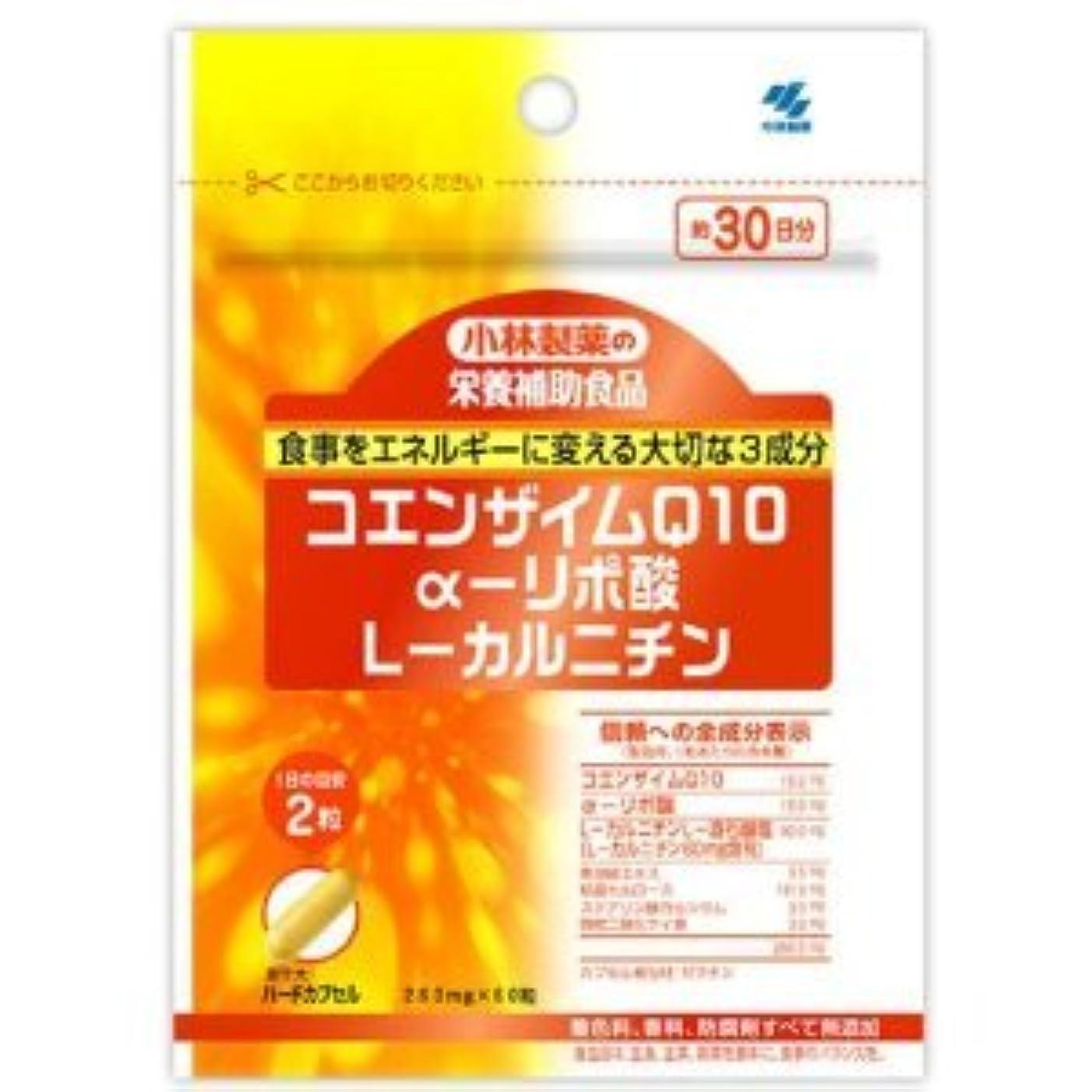 下る市場パートナー小林製薬の栄養補助食品 コエンザイムQ10 αリポ酸 L-カルニチン 60粒 3個セット