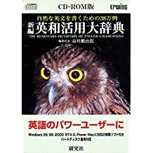 CD-ROM版 新編英和活用大辞典