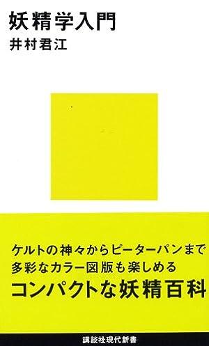 妖精学入門 (講談社現代新書)