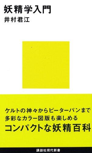 妖精学入門 (講談社現代新書)の詳細を見る