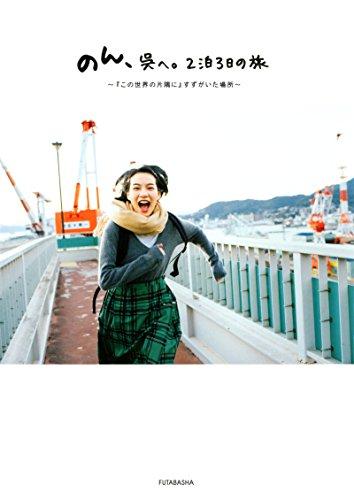 のん写真集「のん、呉へ。 2泊3日の旅」