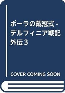 茅田砂胡の新刊 ポーラの戴冠式 デルフィニア戦記外伝3 10月22日発売