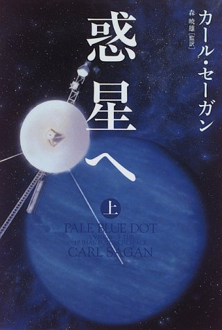 惑星へ〈上〉の詳細を見る