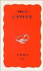 シナリオ人生 (岩波新書)