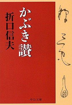 かぶき讃 (中公文庫)の詳細を見る