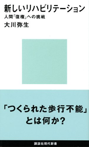 新しいリハビリテーション (講談社現代新書)の詳細を見る