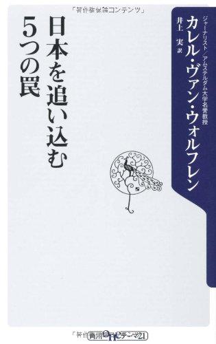 『日本を追い込む5つの罠 (角川oneテーマ)』のトップ画像