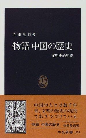 物語 中国の歴史―文明史的序説 (中公新書)の詳細を見る