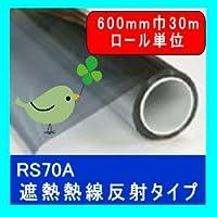 遮熱シート(フィルム)熱線反射タイプ RS70A 600mm巾 30m ロール単位販売 省エネ・節電