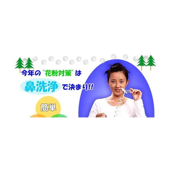 ハナクリーンEX(デラックスタイプ鼻洗浄器)の商品画像