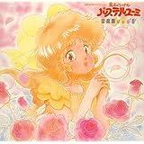 <ANIMEX Special Selection>(2)魔法のアイドル パステルユーミ 音楽集 VOL.1