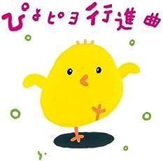 ぴよピヨ行進曲 ~ひろみち&たにぞう 0・1・2さいだってキメルぜ!  うんどう会&はっぴょう会~