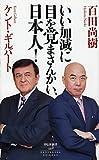 いい加減に目を覚まさんかい、日本人! (祥伝社新書) 画像