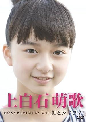 上白石萌歌 ~虹とシマウマ~ [DVD]