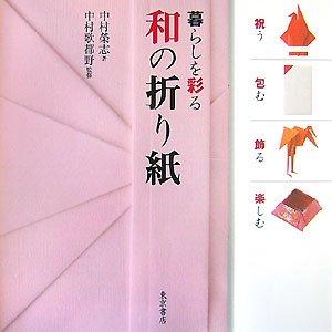 暮らしを彩る和の折り紙―祝う・包む・飾る・楽しむの詳細を見る