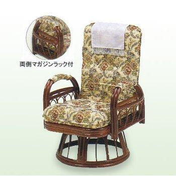 RZ-923 籐製 3段階リクライニング ギア回転座椅子 肘掛 マガジンラック付