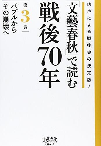 文藝春秋で読む戦後70年 第3巻―肉声による戦後史の決定版! バブルからその崩壊へ 文春MOOK