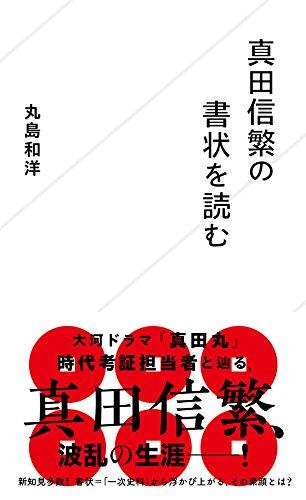 真田信繁の書状を読む (星海社新書)