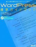 『WordPress標準ガイドブック―導入&基本操作からフルチューンまで』の商品写真