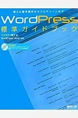 WordPress標準ガイドブック―導入&基本操作からフルチューンまで 単行本