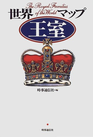 世界王室マップの詳細を見る