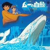 〈ANIMEX 1200シリーズ〉(13) ムーの白鯨 テーマ音楽集