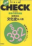 斎藤の直前講習世界史B/文化史&人物 (ドタン場大学入試check)
