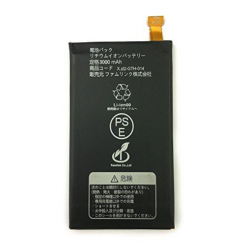 Xperia ZL2 エクスペリア PSE認証 交換用 バッテリー 互換品 (XperiaZL2)