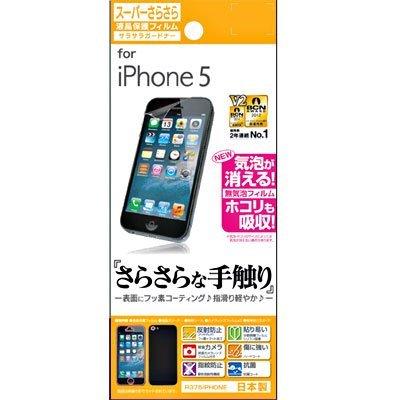 ラスタバナナ スーパーさらさらF iPhone 5 R375IPHONE