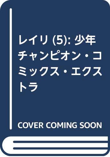 レイリ(5): 少年チャンピオン・コミックス・エクストラ