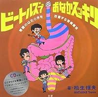 ビートルズでおなかスッキリ―胃腸のはたらきを改善する音楽療法