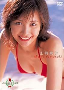 ミスマガジン2004 山崎真実 [DVD]