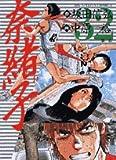 奈緒子 32 (ビッグコミックス)