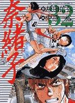 奈緒子 32: 告白 (ビッグコミックス)