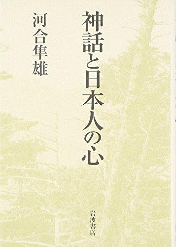 神話と日本人の心の詳細を見る