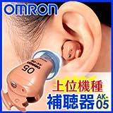 オムロン 耳あな型補聴器 イヤメイトデジタル AK-05