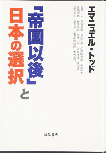 「帝国以後」と日本の選択の詳細を見る