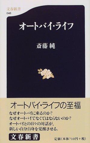 オートバイ・ライフ (文春新書 (048)) -