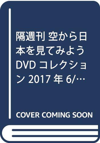 空から日本を見てみようDVD 36号 (熊本市 熊本市~南阿蘇村) [分冊百科] (DVD付) (空から日本を見てみようDVDコレクション)