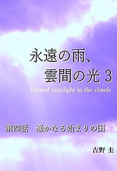 [吉野 圭]の永遠の雨、雲間の光3: 第四話『遥かなる始まりの国』