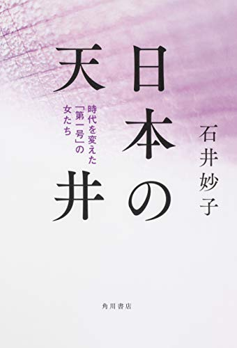 日本の天井 時代を変えた「第一号」の女たち