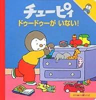 チューピィ〈3〉ドゥードゥーがいない! (monami―チューピィシリーズ)