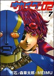 キカイダー02 (7) (角川コミックス・エース (KCA39-18))の詳細を見る