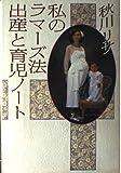 私のラマーズ法出産と育児ノート